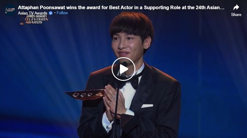 attaphan poonsawat wins the award for best actor in a supporting role at the 24th asian television awards