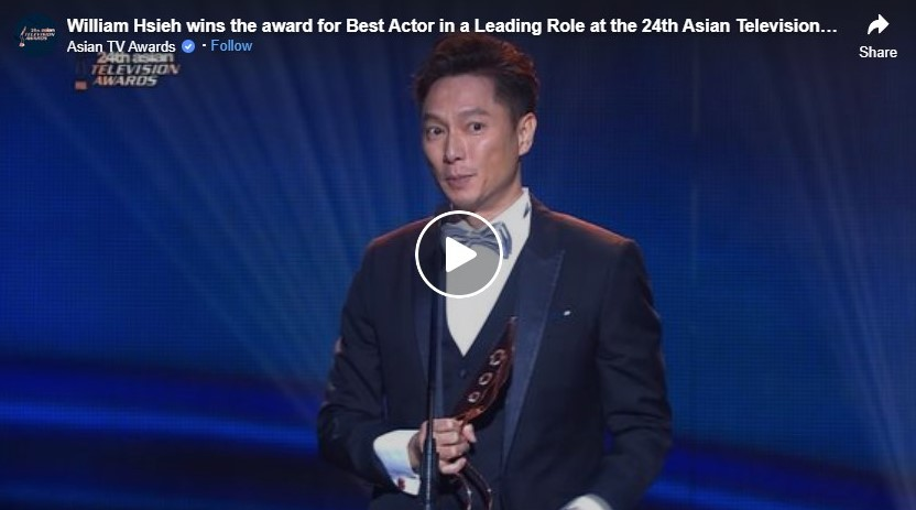 william hsieh wins the award for best actor in a leading role at the 24th asian television awards